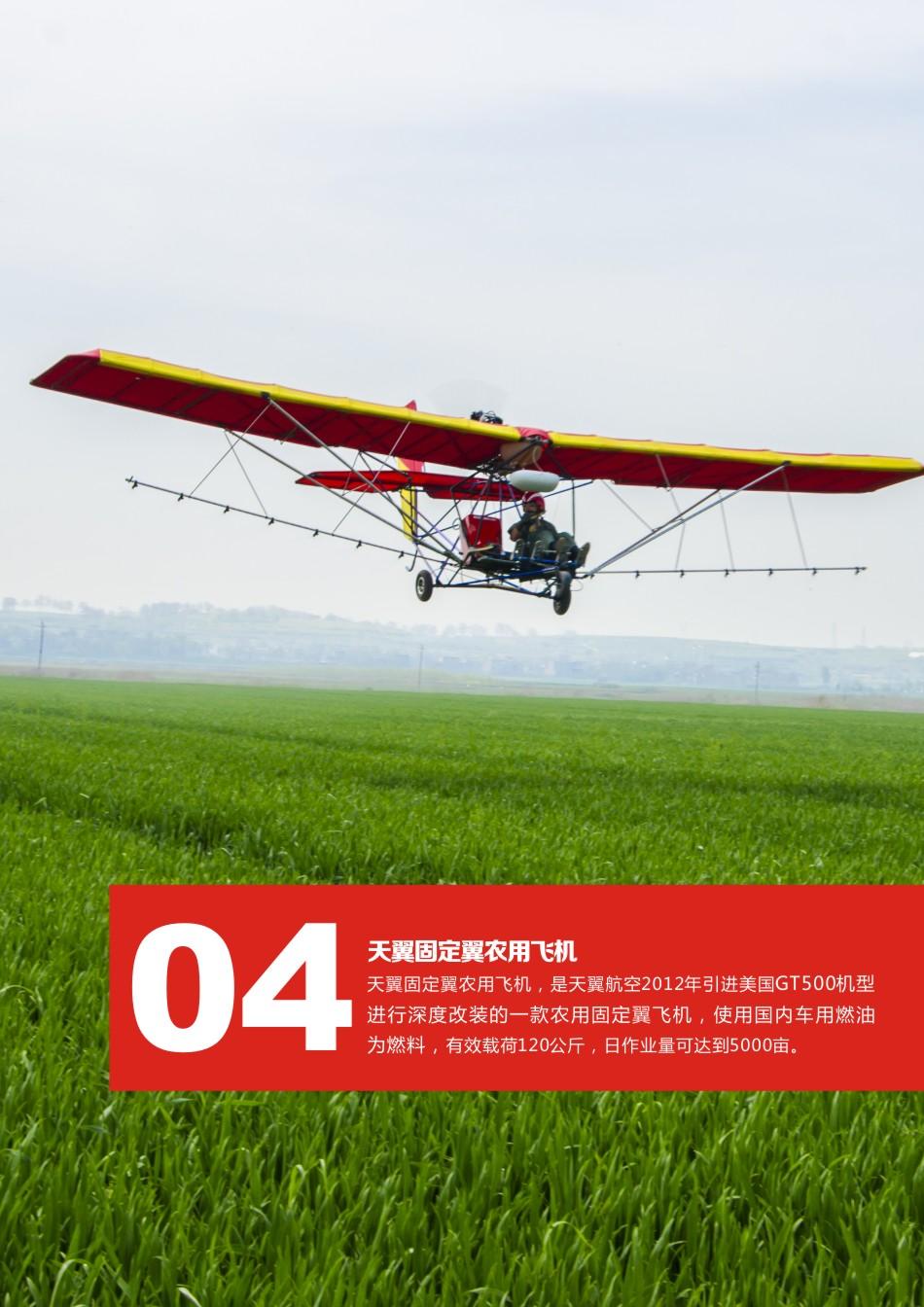 天翼gt2超轻型固定翼农用飞机